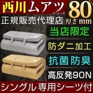 [超美品/日本製]西川 ムアツ布団シングル 80mm 抗菌/防臭/...
