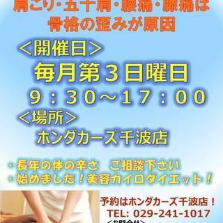 ◆開催◆美Bodyカイロ整体施術会!<9月予定>