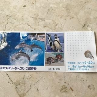 新江ノ島水族館 チケット