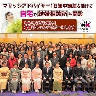 中高年の主婦(主夫)に最適な在宅副業、結婚相談業・開業費用¥0。