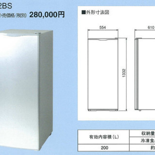 【LBVFD2BS】ダイキン 冷凍庫 ファン式 縦型フリーザー[業...
