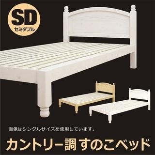 ◼️未使用未開封◼️カントリー調すのこベッド セミダブル