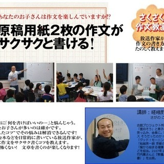 [知育ラボ/小学1年~]放送作家による『さくさく作文教室』9月開催