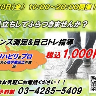 H29.9.29 【板橋区】体のバランス測定&トレーニング指導 体...