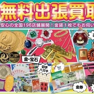 日田市近郊は無料で出張買取に伺います!