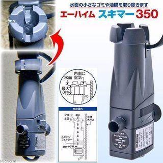 アクアリウム用品 エーハイムスキマー350 油膜取り
