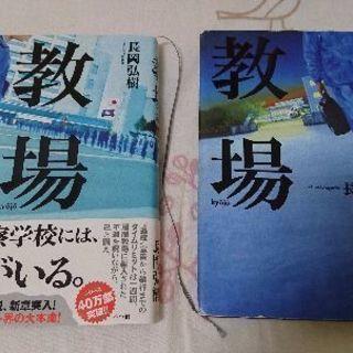 小説【教場】2巻セット