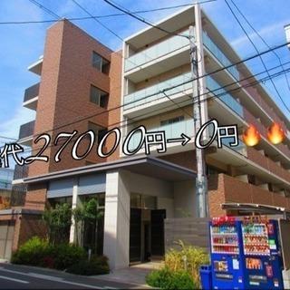 鍵代27000円→0円😳💯前家賃、敷金→0円🔥