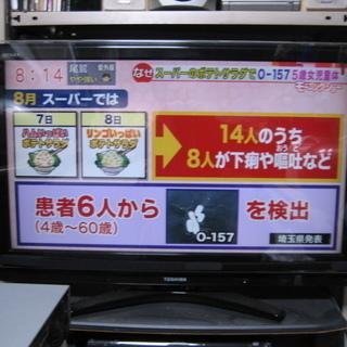 37型 東芝液晶テレビ 難ありなので格安提供!