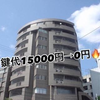 鍵代15000円→0円💪🔥