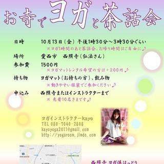 お寺でヨガと茶話会☆10月