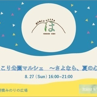 8/27(日)ほっこり公園マルシェ@納屋橋