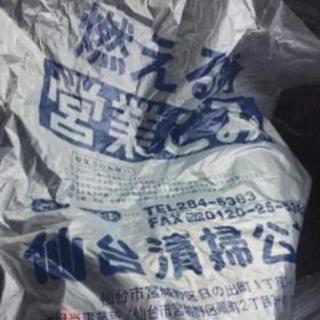 仙台市 営業ゴミ袋 200枚+α