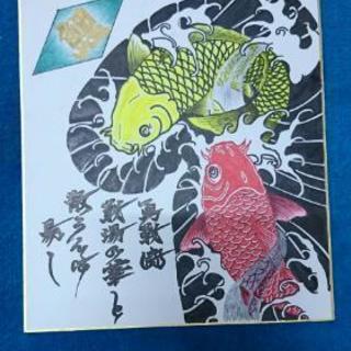 色紙。立身出世の鯉。