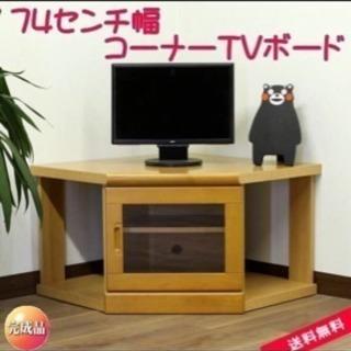 74コーナー TVボード AV収納 国内産 在庫処分価格!!
