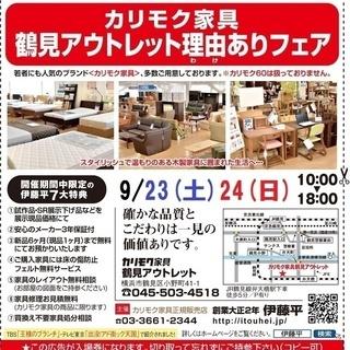 ★9/23(土)24(日)カリモク家具鶴見アウトレット『理由(ワケ...