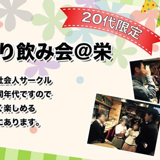 8/26(土)第7回 友達作り飲み会@名古屋栄