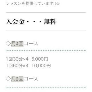 ボイトレ 1時間2500円♡入会金無料♡文京区白山