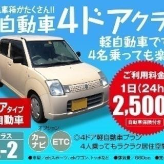 24時間2500円で利用できる軽自動車 ガッツレンタカー福岡空港店
