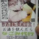 ☆なごみ代行サービス☆二種免許所持者募集中!