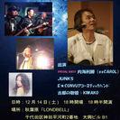 内海利勝(元キャロル)と忘年会ライブパーティ