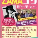 ZAMAコンパーティー〜運命の出会いはZAMAから〜