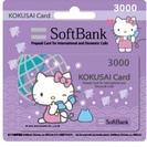 SoftBankプリペイドカード