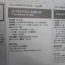 JC FESTIVAL  炎の第1回  Y-produse  in 山口