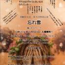 歌劇団ALIVE無料公演決定