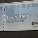 ビール共通券☆   6枚!!