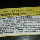 コストコ1日特別ご招待券ゲスト3名まで入店可能!