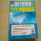 2011年総合旅行管理者試験合格で...