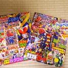 ガンバライジングファンブック2号、スーパーてれびくん12月増刊号仮...