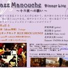 Jazz Manouche  Di...