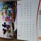 【受付ストップ】2015年ディズニーのカレンダー