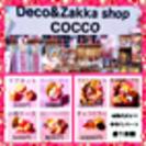 スイーツデコ体験教室Deco&Zakka shop COCCO