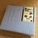 【取引終了】掛け布団カバー シングルロング 青色 未使用品