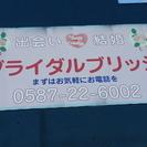 ブライダルブリッジ☆結婚相談所