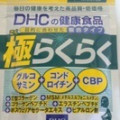 DHC☆極らくらく☆サプリ☆30日分☆グルコサミン・コンドロイチン☆