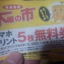 (取引終了)プリント5枚無料券