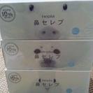 値下げ★花粉症に!!!やわらか『花セレブ』ティッシュボックス3箱
