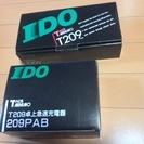 ★懐かしのIDO 携帯T 209■稀少品完全フルセット入手困難!
