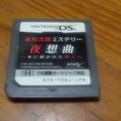 DSソフト 赤川次郎ミステリー夜想曲