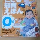 赤ちゃん本