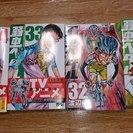 弱虫ペダル31~34巻 4冊