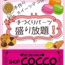 COCCOのスイーツデコイベント