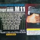 ジャンク☆マルゼンイングラムM11