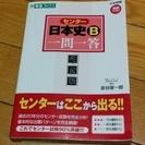 センター日本史B一問一答 完全版