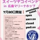 広島スイーツデコイベント