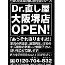 Dr.直し屋堺